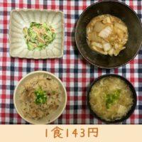 サバ缶 炊き込みご飯 簡単 3合 レシピ