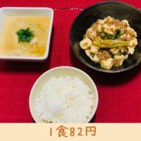 麻婆豆腐 献立 レシピ 画像